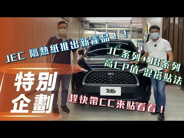 【特別企劃】JEC隔熱紙推出新品 混搭風貼出高CP值和經濟性 【7Car小七車觀點】