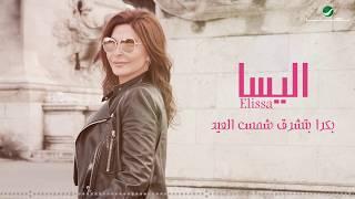Elissa ... Bokra Btechroq Shams ElAied - 2019   إليسا ... بكرا بتشرق شمس العيد - بالكلمات