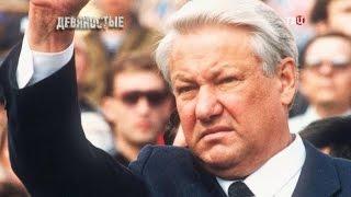 Сердце Ельцина. 90-е