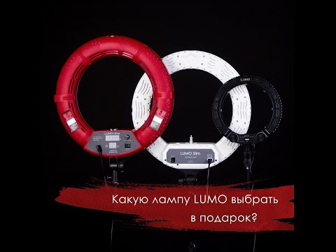 Кольцевая лампа  LUMO SLIM NEW™ | 100 Ватт | Для визажиста, макияжа, косметолога, блога купить недорого в Киеве (Украине) 3567901  3