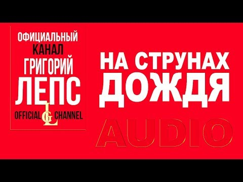 Григорий Лепс  -  На струнах дождя (На струнах дождя. Альбом 2002)