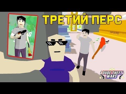 КАК ОТКРЫТЬ ТРЕТЬЕГО ПЕРСОНАЖА в СИМУЛЯТОР КРУТОГО ЧУВАКА! - Dude Theft Wars: Open World