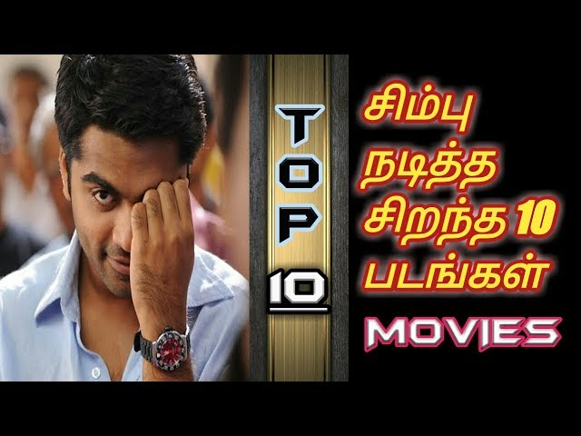 top 10 best favourite movies of simbu | top world fru | str best movies