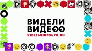 Видели видео? Новый проект