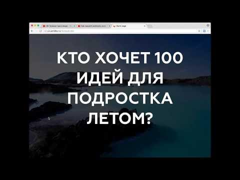 , title : 'Бесплатный вебинар, как запустить подростку свое дело летом?
