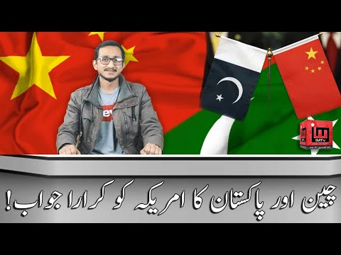 China or Pakistan ka America ko karara jawab | IM Tv