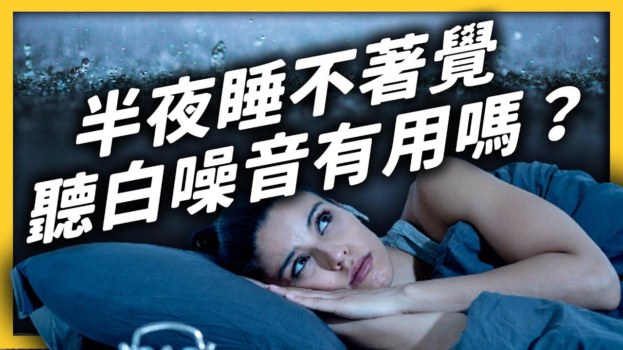 半夜睡不著覺,就聽白噪音?白噪音為何能助眠、讓人專心?聽哪一種白噪音最有效?|志祺七七