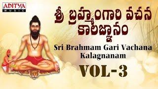 Sri Brahmam Gari Vachana Kalagnanam Part 2 - Vol 1 | Brahmasri Chinthada Viswanatha Sastri|