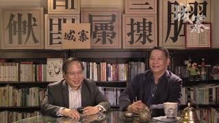 中國共産黨如何取得政權(一) 論三大法寶及國際形勢 - 01/02/19 「還看歷史」長版本