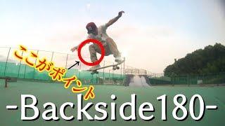 How To Backside180 バックサイド180を簡単にメイクする方法!! スケボー 初心者Howto