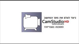 כיצד לצלם את מסך המחשב שלכם (ועכשיו תוכנה בעברית)