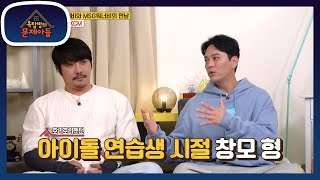 The Problems Of The Rooftop Room EP135