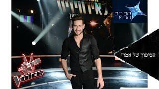 החיים של הבחור שמייצג את הישראלים השנה באירוויזיון - בקצרה