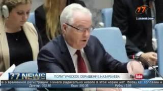 Политическое обращение Назарбаева представили на дебатах Совета Безопасности ООН