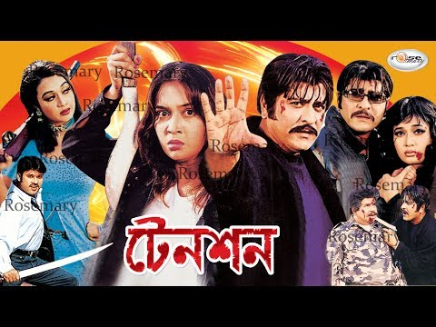 Tension I টেনশন I Poly I Amit Hasan I Sohel I Miju Ahamed I Action Hot Movie I Rosemary