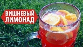 Вишневый ЛИМОНАД ★ Простые рецепты Olya Pins