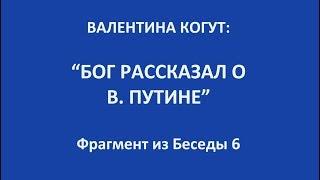 """""""Бог рассказал о В. Путине"""" - Валентина Когут (фрагмент из беседы 6)"""