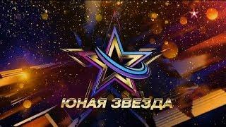 Финал детского вокального конкурса - Юная Звезда(2018)