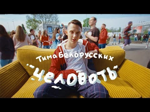 Тима Белорусских - Целовать (ПРЕМЬЕРА КЛИПА)
