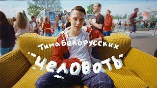 Тима Белорусских Целовать
