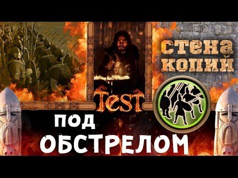 Стена копий #1 Против стрел | Total War: ATTILA