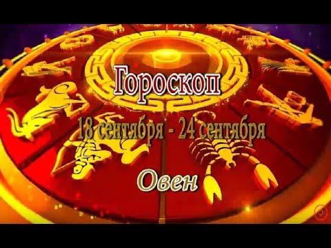 Гороскоп 2017 овен дракон мужчина