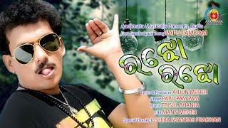 Rajho Rajho Pramo /Singer-Papu Pam Pam/Lyrics - Arjun