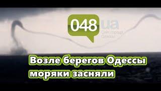 В море у берегов Одессы очевидцы засняли два водяных смерча (видео)