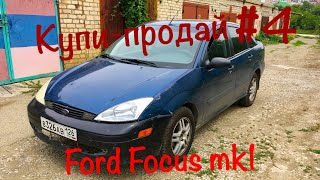 Перекуп 4. Ford focus mk1 usa.