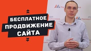 Раскрутка сайта бесплатно, seo продвижение своими руками без бюджета — Максим Набиуллин