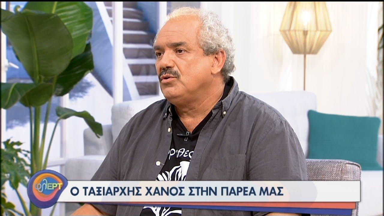 Ο Ταξιάρχης Χάνος φλΕΡΤαρει στην παρέα μας | 03/08/2020 | ΕΡΤ