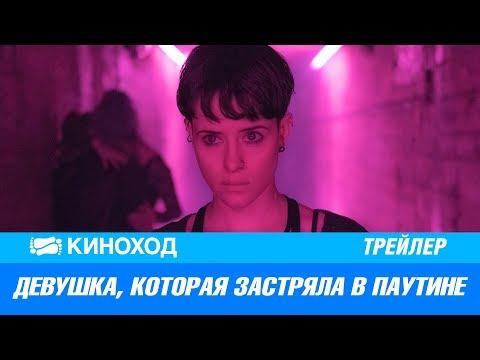 Девушка, которая застряла в паутине (2018) — Русский трейлер онлайн видео