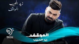 تحميل و مشاهدة زيد الحبيب - ابو المواقف (اوديو حصري) | 2019 | Zaid Alhabeb - Abw Almwakf MP3
