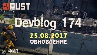 Rust Devblog 174 / Дневник разработчиков 174 ( 24.08.2017 ; 25.08.2017 )