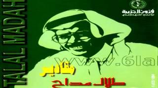 تحميل اغاني طلال مداح / ياويلك من الله / ألبوم مقادير رقم 48 MP3