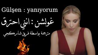 اغنية Gülşen - Bir İhtimal Biliyorum مترجمة