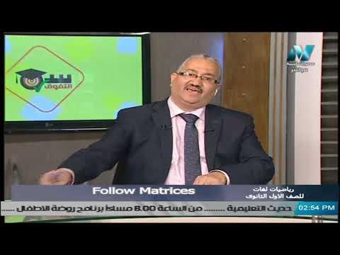 رياضيات لغات للصف الأول الثانوي 2021 ( ترم 2 ) الحلقة 6 - Follow Matrices