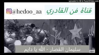 مازيكا سليمان القصار - الله يا دايم - فن قادري تحميل MP3