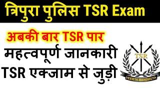 TSR Tripura Police tsr exam 2021 ,19 sep एक्जाम जरूरी बाते , क्या पढे , क्या क्या लेकर जाना है