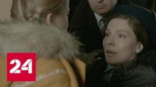 """""""Другие"""": захватывающая премьера на телеканале """"Россия 1"""" - Россия 24"""