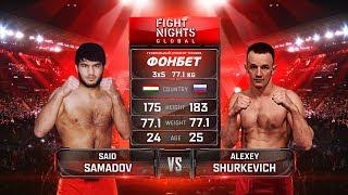 Саид Самадов vs. Алексей Шуркевич vs. Said Samadov vs. Alexey Shurkevich