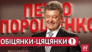 ЛЯПИ, КАЗУСИ ТА БРЕХНЯ ПОРОШЕНКО!!! / Ляпы, казусы и ЛОЖЬ Порошенко !!!
