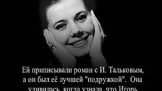 Людмила Сенчина Какой она была
