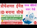 Create Professional Email Address - professional email id kaise banaye   business email kaise banaye