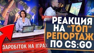 Как на ТВ в УКРАИНЕ РАССКАЗАЛИ про КИБЕРСПОРТ (ПЛОХО) - Реакция на РЕПОРТАЖ о CSGO, S1MPLE, DOTA 2..