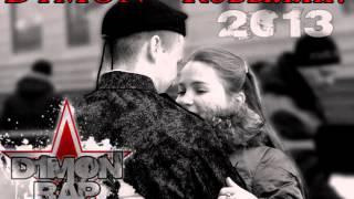 D1MON - КОВЫЛЯЙ [Армия, Солдат, Девушка] 2013