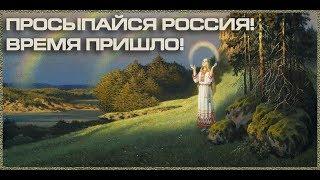 Иностранцы о русских,   России и ее гимне ВСТАВАЙ СТРАНА ОГРОМНАЯ