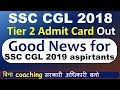 SSC CGL 2018 tier 2 admit card OUT - EXAM ON TIME
