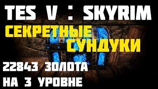 Skyrim |Секреты Скайрима | 22843 золота и броня вора в начале игры! Итоги конкурса в конце видео)