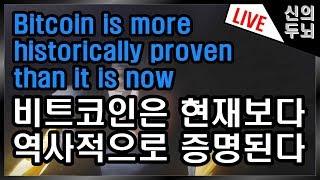 [18년12월30일] #비트코인 #암호화폐 #블록체인 #4차산업혁명 #bitcoin #bitcoin korea #比特币 #ビットコイン